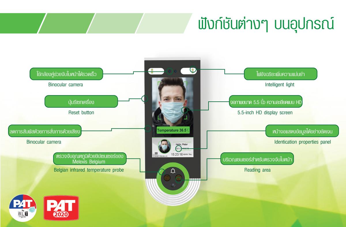 ฟังก์ชั่นต่างๆ ของ Face Temperature Measurement Terminal DS-F851T